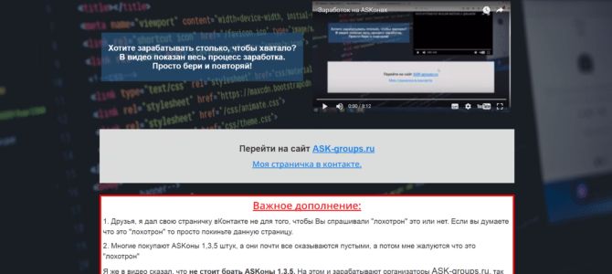 Заработок на ASKонах. Сайт ASK-groups