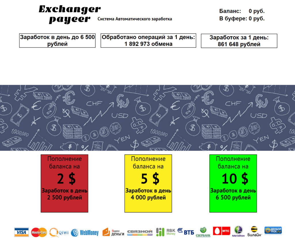 exchanger-payer2