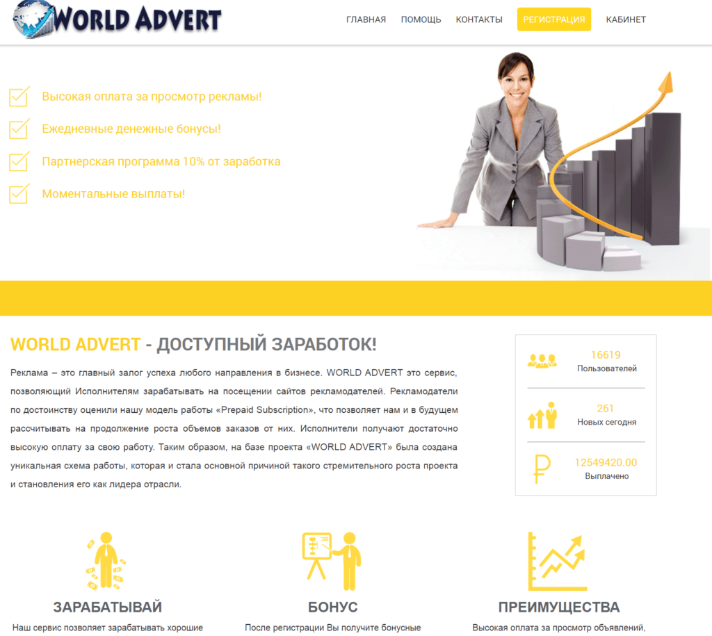 worldadverd