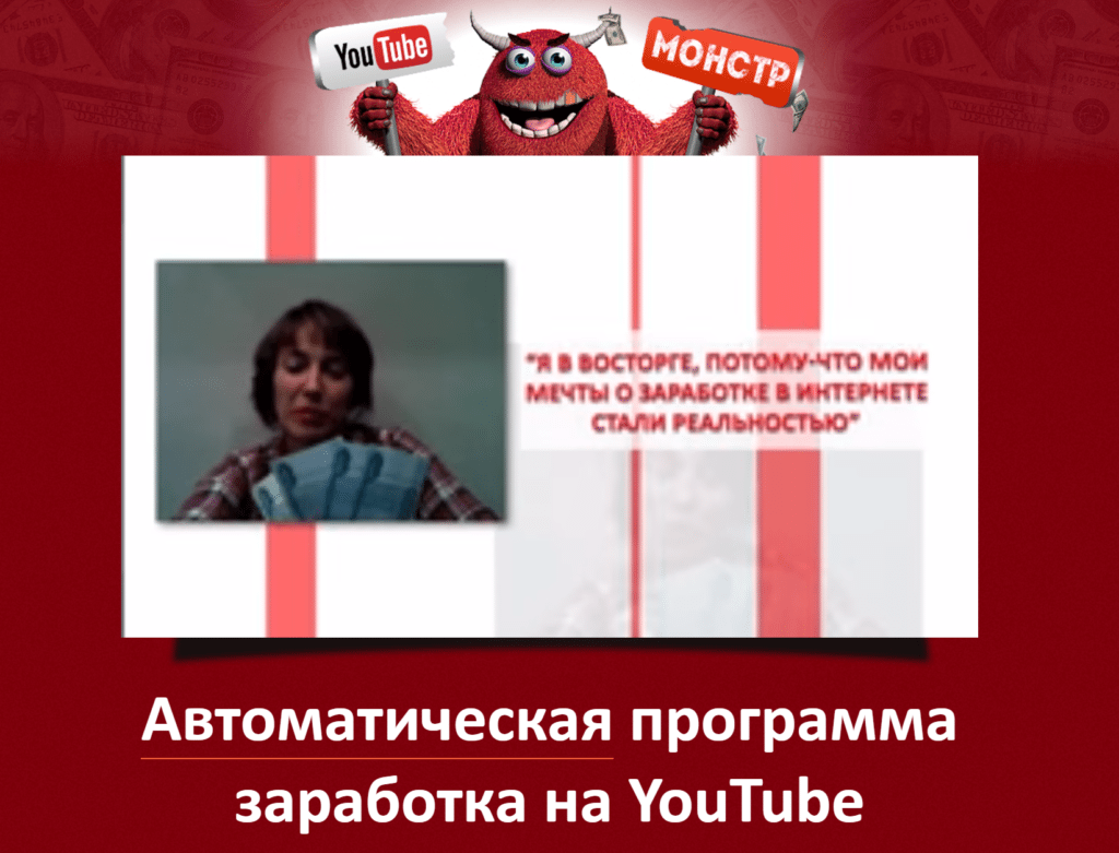 youtubemonster