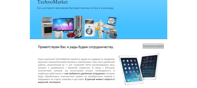 [Лохотрон] Компания TechnoMarket, TechnoWorld (Techno — Market). Отзывы