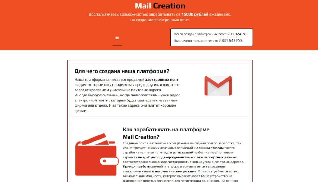 [Лохотрон] Платформа Mail Creation отзывы