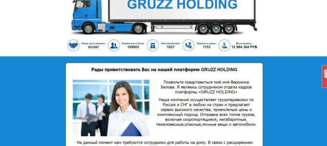[Лохотрон] GRUZZ HOLDING, Express Delivery или AUTO SHIPPING отзывы