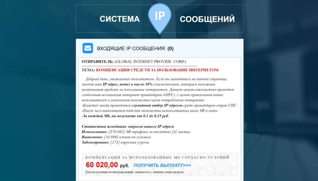 [Лохотрон] GLOBAL INTERNET PROVIDE  CORP (GIPC) отзывы