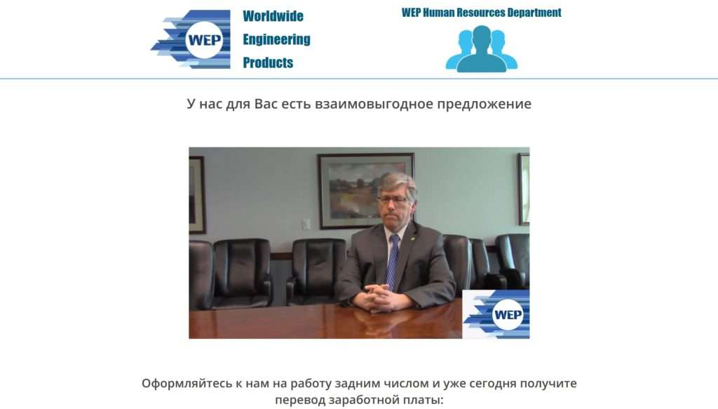 [Лохотрон] WEP Company Engineering Products отзывы